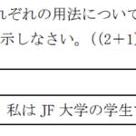 【2016年度】日本語専門家公募の過去問をやってみる(2/4)
