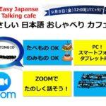 ZOOMで日本語おしゃべりイベント