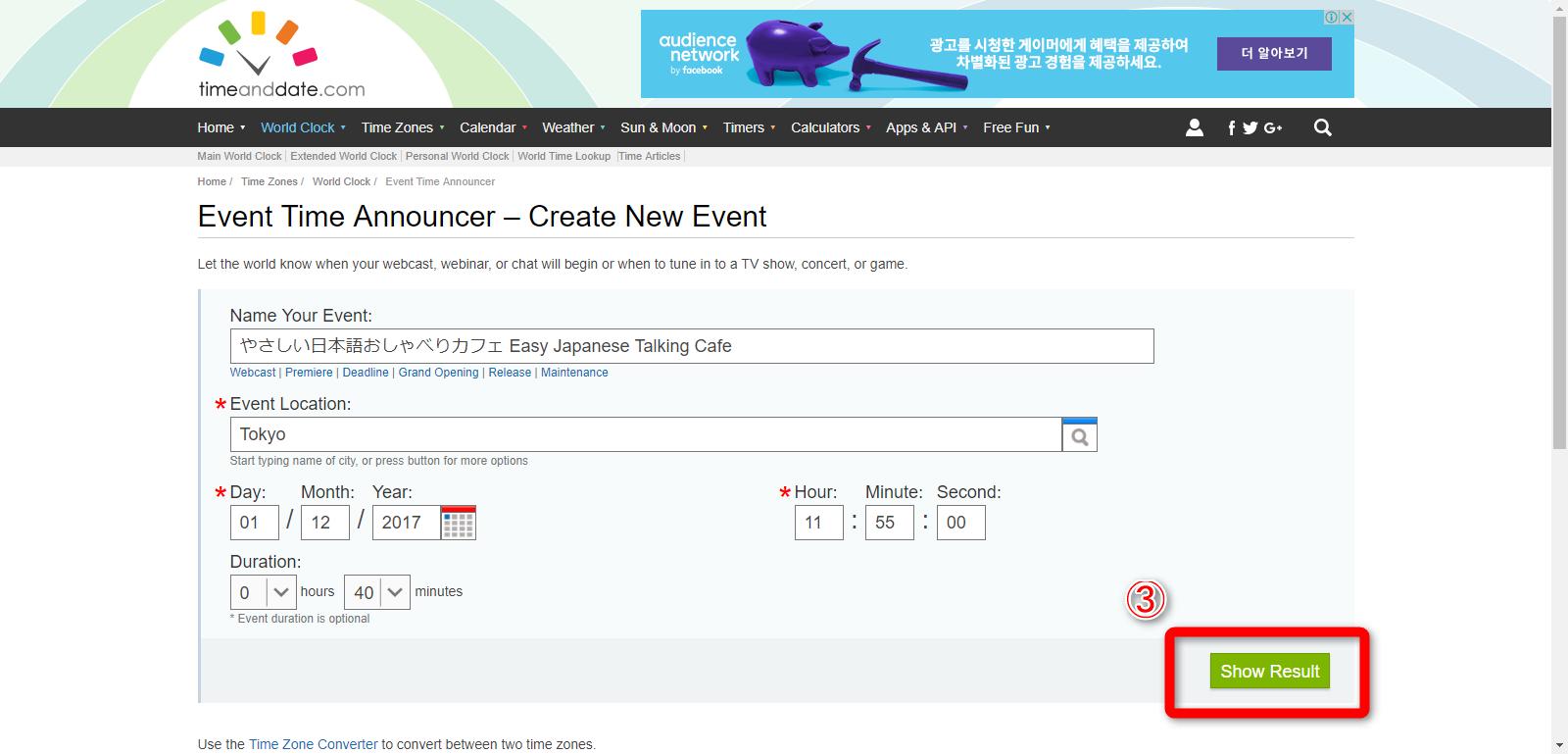 イベントの時間を現地時間で表示する | さくまログ