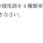 【2017年度】日本語専門家公募の過去問をやってみる(2/4)
