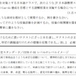 【2017年度】日本語専門家公募の過去問をやってみる(4/4)