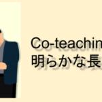 Co-teachingの明らかな長所