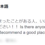 今話題のFacebookグループ「日本語コミュニティ」とは?