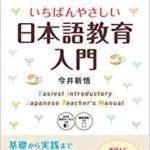 【レビュー】『いちばんやさしい 日本語教育入門』