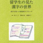 【レビュー】『留学生の見た漢字の世界』