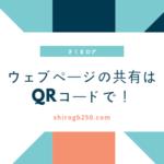 日本語授業、ウェブページの共有はQRコードで!