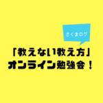 「教えない教え方」オンライン勉強会にて!