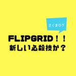 授業で使える!Flipgridを体験してみたよ。