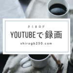 動画の管理が一番楽なYoutubeからの録画!