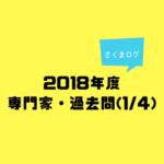 【2018年度】日本語専門家公募の過去問をやってみる(1/4)