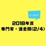 【2018年度】日本語専門家公募の過去問をやってみる(2/4)