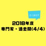 【2018年度】日本語専門家公募の過去問をやってみる(4/4)
