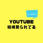 Youtubeも意外に見られる!