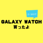 Galaxy Watch買ったよ