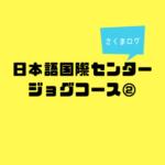 北浦和(日本語国際センター)付近のジョギングコース②