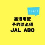 JAL ABCを使って楽チン空港移動