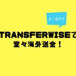 日本語教師はTransferwiseで金銭的危機を乗り越える!