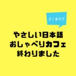 「やさしい日本語おしゃべりカフェ」終わりました。