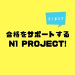 グーグルクラスルームでN1を目指す!N1 Project 始めました。