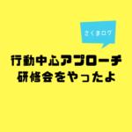 「行動中心アプローチで作る目的別日本語コース」の研修会を開いたよ