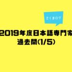 【2019年度】日本語専門家公募の過去問をやってみる(1/5)