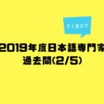 【2019年度】  日本語専門家公募の過去問をやってみる(2/5)