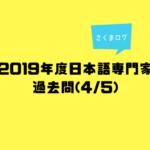 【2019年度】  日本語専門家公募の過去問をやってみる(4/5)