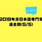 【2019年度】  日本語専門家公募の過去問をやってみる(5/5)