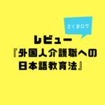 レビュー『外国人介護職への日本語教育法』