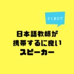 日本語教師が授業で使う携帯スピーカーはこれがおすすめ