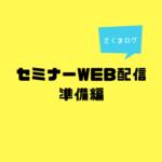 セミナーのウェブ配信をやってみる~準備編