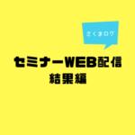 セミナーのウェブ配信をやってみる~結果編