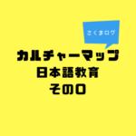 カルチャーマップから考える日本語教育 その0