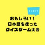 おもしろい!日本語学習クイズゲームイベントMarugoto Match!