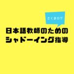 レビュー『日本語教師のための シャドーイング指導』