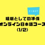 組織としての準備 オンライン日本語コース(1/2)