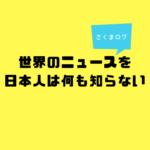 レビュー『世界のニュースを日本人は何も知らない』(ワニブックスPLUS新書) Kindle版 ワニブックス
