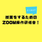 「ZOOMを使って授業ができるようになる」研修会を開いたよ