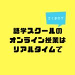 語学スクールのオンライン日本語授業について考える