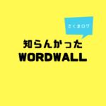 半端ない!Wordwall