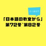 「日本語の教室から」2019年7月号~2020年5月号