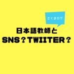 日本語教師とSNS
