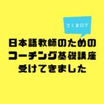 Udemy 「日本語教師のためのコーチング基礎講座」を受けてきたよ。