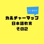 カルチャーマップから考える日本語教育 その2 評価