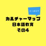 カルチャーマップから考える日本語教育 その4 リード