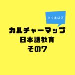 カルチャーマップから考える日本語教育 その7 見解の相違