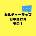カルチャーマップから考える日本語教育 その1 コミュニケーション