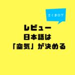 レビュー『日本語は「空気」が決める〜社会言語学入門』