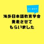 海外日本語教育学会で発表してきました(スライド&ビデオ有)