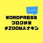 「Wordpressでブログ作成に興味がある人」ルーム@#ZOOMでハナキン